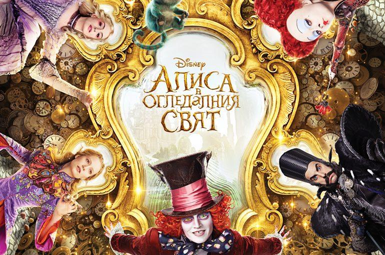 """Премиера на """"Алиса в огледалния свят"""""""