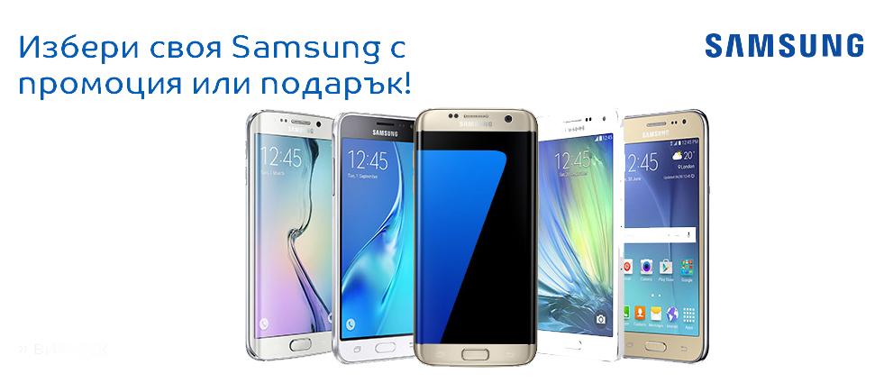 Мобилни телефони SAMSUNG