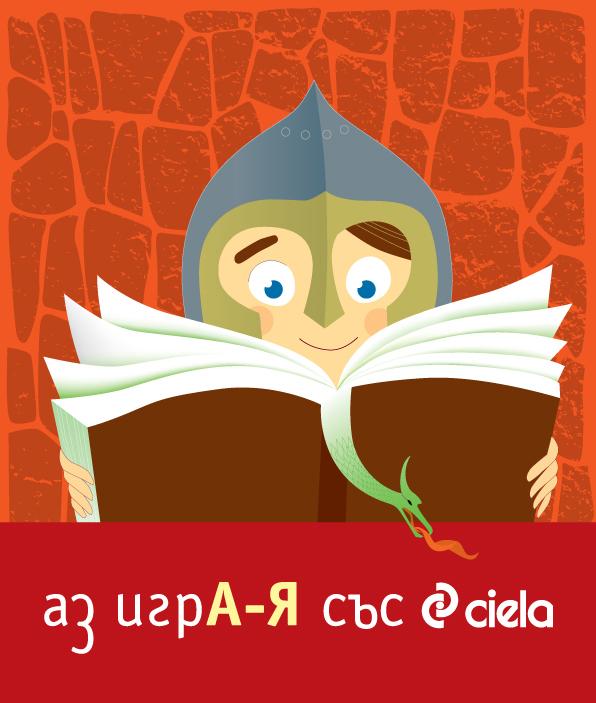 """Топ 20 на най-продаваните детски книги в """"Аз игрА-Я със Сиела"""""""