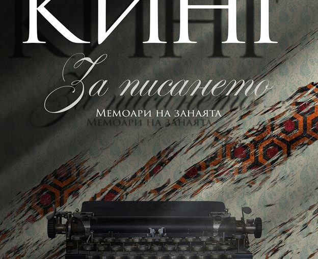 """""""За писането. Мемоари на занаята"""" от краля на ужасите Стивън Кинг"""