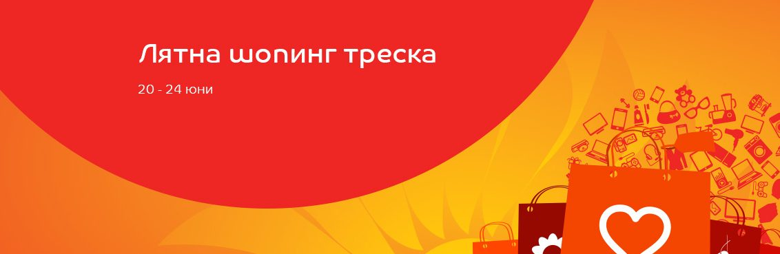 Лятна шопинг треска в eMAG! 20-24 юни!