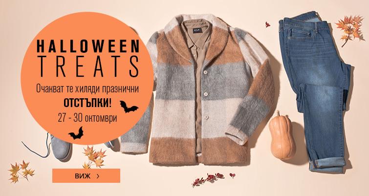 Halloween Treats във Fashion Days 27-30 октомври 2016! Очакват те хиляди празнични отстъпки!