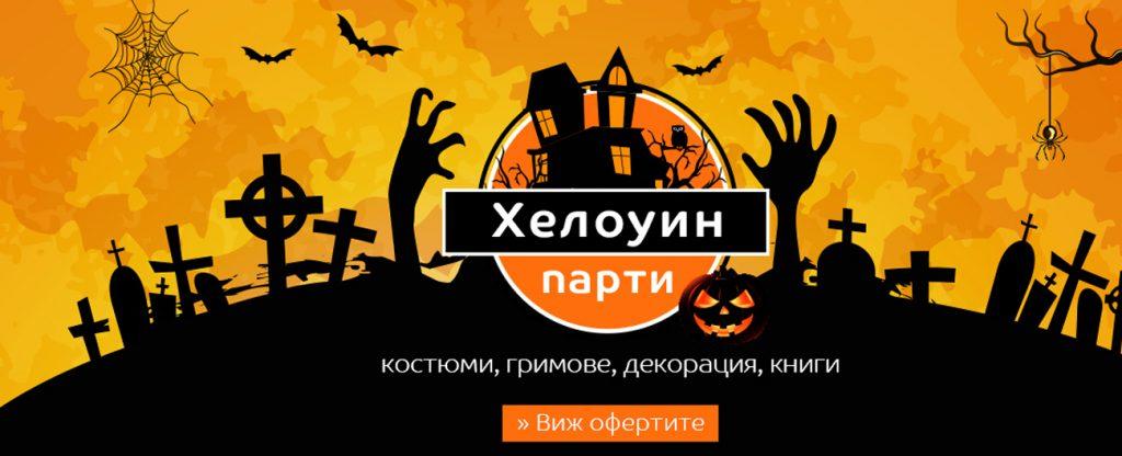 Хелоуин парти! Костюми, гримове, декорация, книги!