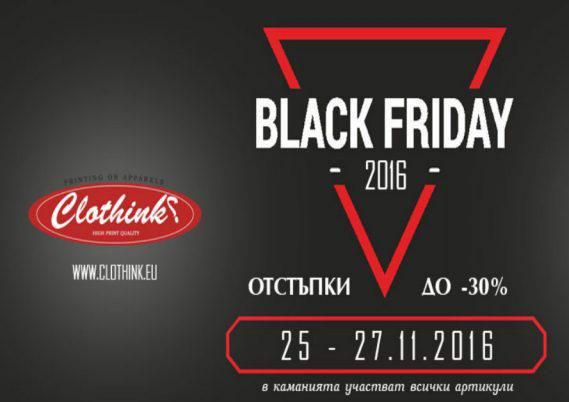 Black Friday в Clothink.eu 25-27 ноември 2016