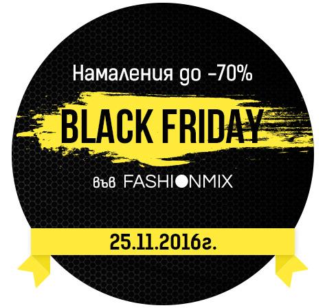 Black Friday във Fashionmix! 25 ноември 2016! Намаления до -70%!