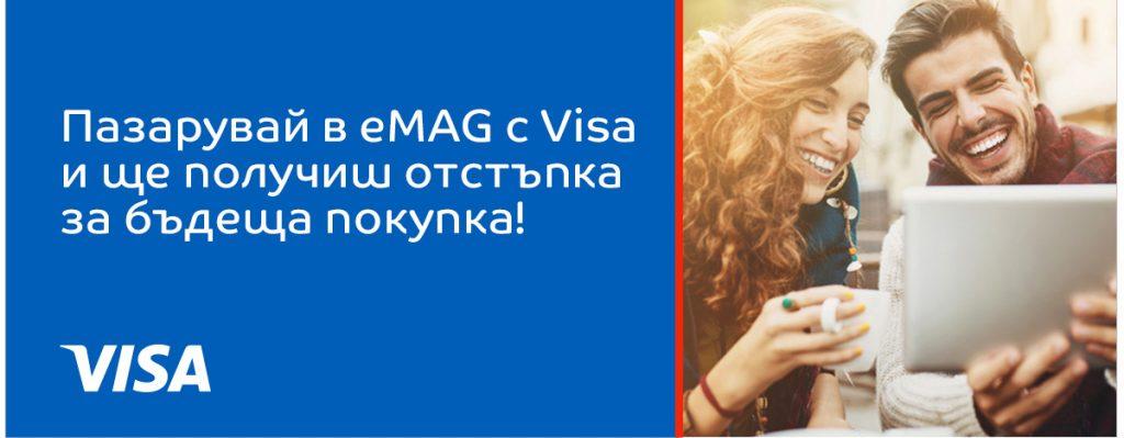Пазарувай в eMAG с Visa