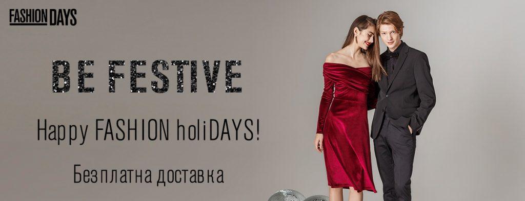 Be Festive във Fashion Days 26-30 декември 2016