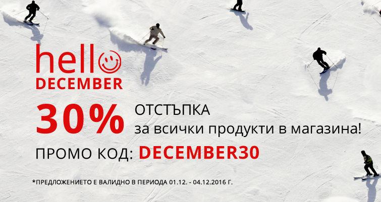 Hello December във Fashion Days! 1-4 декември 2016!