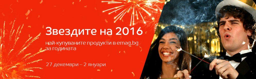 Звездите на 2016 - най-купуваните продукти в emag.bg за годината! 27 декември - 2 януари 2017!