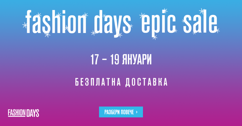 Fashion Days - Epic Sale 17-19 януари 2017