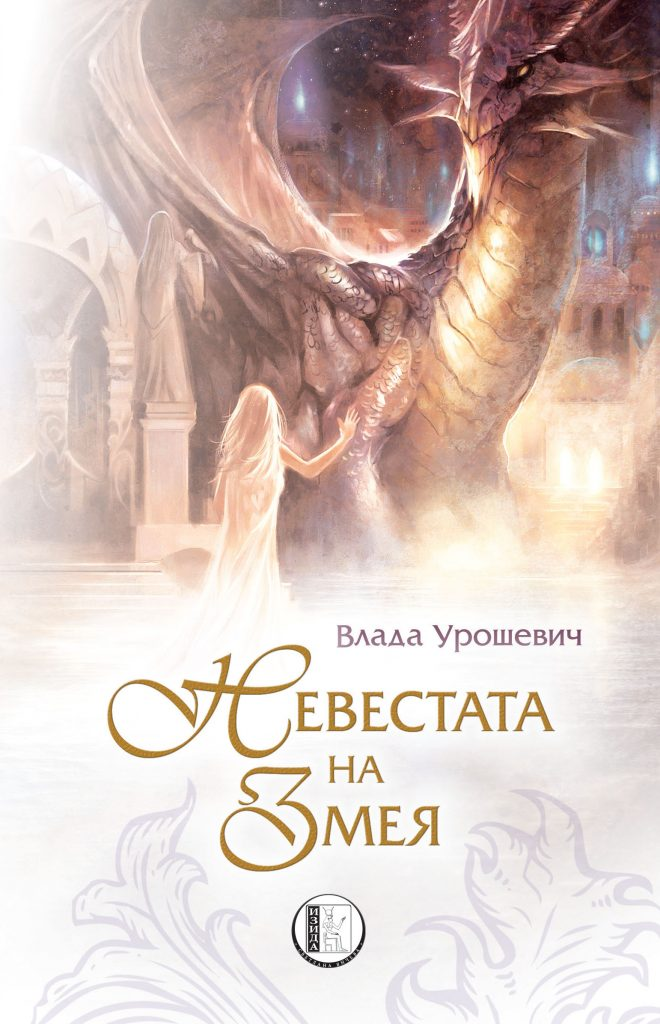 Невестата на змея на Влада Урошевич
