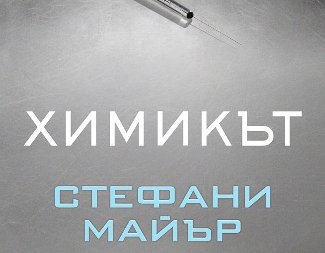 """Излезе динамичният трилър """"Химикът"""" от авторката на """"Здрач"""" Стефани Майър"""