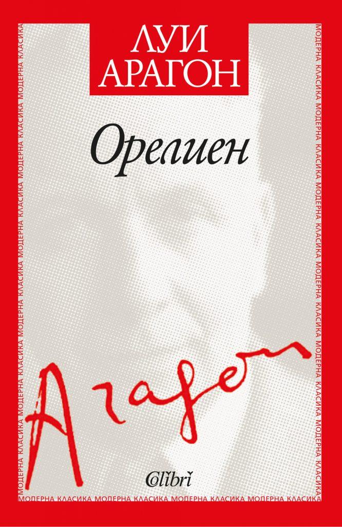 Орелиен на Луи Арагон, един от най-великите любовни романи