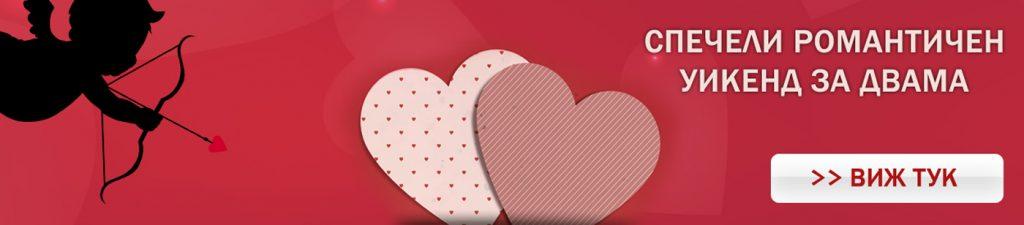 Спечели романтичен уикенд за двама от Мебелино! 1-28 февруари 2017