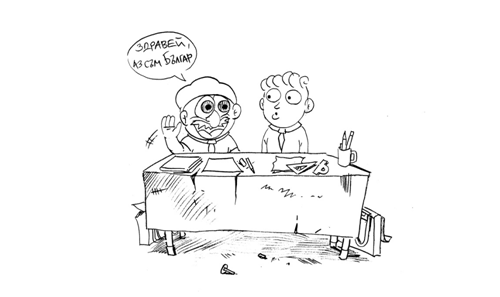 """Малкият Българ: Вампирът от Несебър"""" от Неделчо Богданов и Александър Торофиев"""