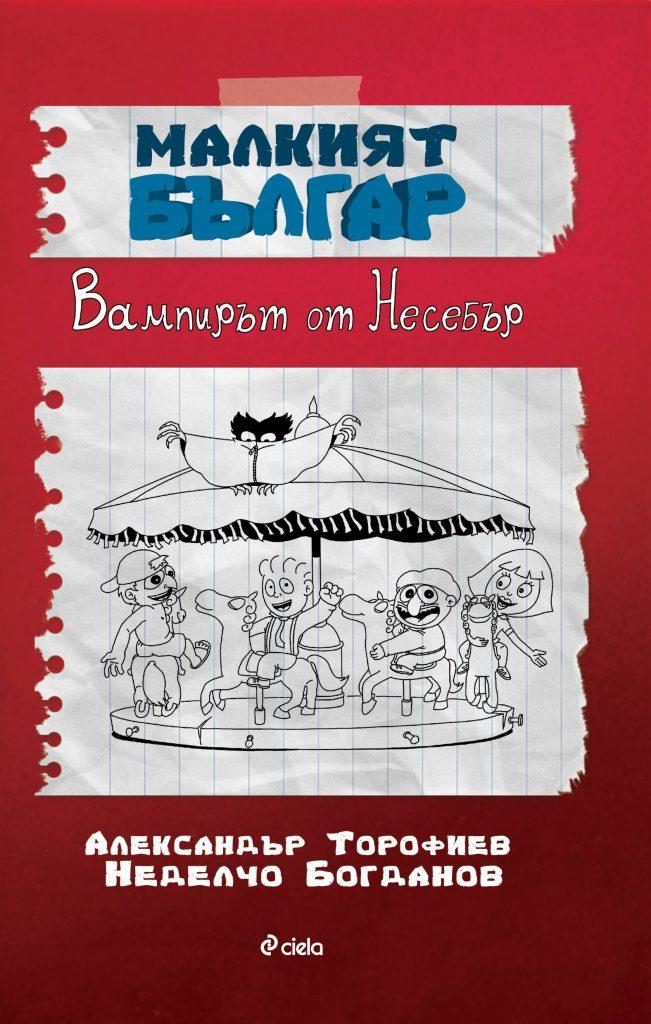 """""""Малкият Българ: Вампирът от Несебър"""" от Неделчо Богданов и Александър Торофиев"""