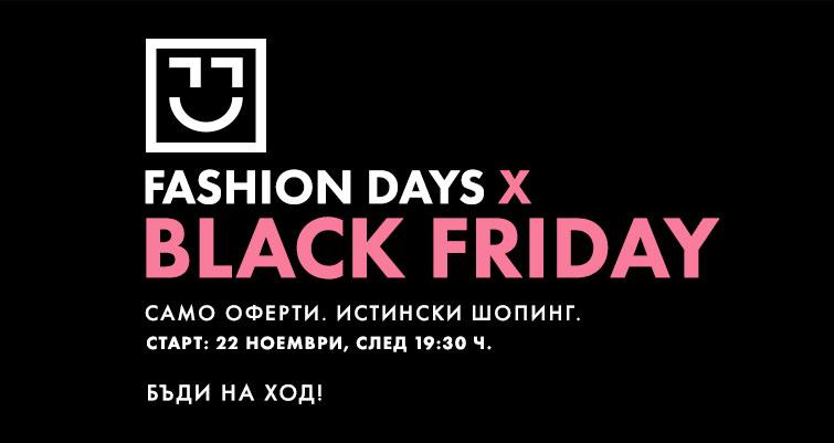Fashion Days Black Friday старт 22 ноември 2018 след 19:30 ч.